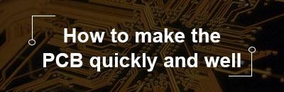 如何快速更好地制作PCB